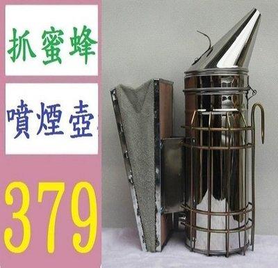 【三峽好吉市】蜂具 牛皮鍍鋅板噴煙器 噴煙壺 燻煙器 蜂用工具