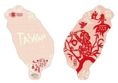 2015 12月新品**美景--台灣造型明信片--迎春賀喜(猴賽雷)*新年賀卡*猴年行大運