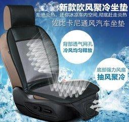 16W大功率 車用風扇涼墊 汽車座墊 汽車聚冷 涼風 冷風坐墊 單張冰墊 風扇座墊
