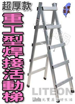 光寶鋁梯 油漆梯 5尺 行走梯 五尺 ...