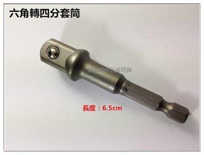 【台北益昌】六角轉4分套筒 起子套筒 六角 轉接頭 電鑽 起子機 專用