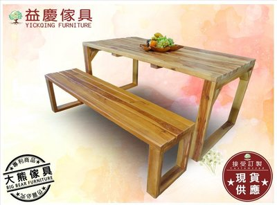 【大熊傢俱】原木餐桌 原木桌 實木餐桌 會議桌 餐椅 原木長凳 實木長板凳 餐桌椅組 泡茶椅 長板桌 長凳 休閒椅