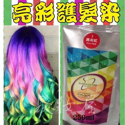 彩靈 亮彩護髮霜染髮霜 酸性染 亮彩護髮 染髮霜 補色專用染髮霜 特殊色染髮霜 250ml(7色) 台灣製造*髮妝屋*