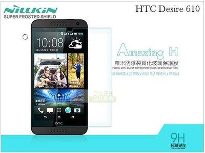 日光通訊@NILLKIN HTC Desire 610 H 防爆鋼化玻璃保護貼/螢幕保護膜/螢幕貼/玻璃貼(無導角) 9H