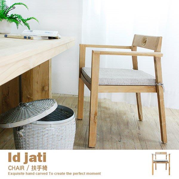 太師椅 單椅 餐椅 書桌椅 休閒椅 有扶手單椅 印尼峇厘島原素 【IDJAC-F】品歐家具