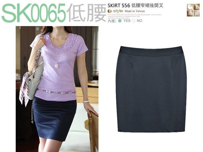 【SK0065】 ☆ O-style ☆ 低腰OL彈性光感窄裙、短裙、大~小尺碼(腰25-38吋)日本韓國通勤款-MIT
