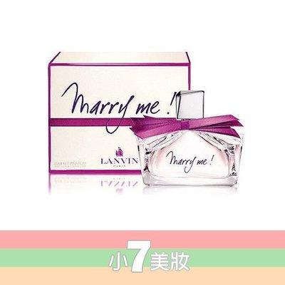 Lanvin Marry me 女性淡香精 30ML【小7美妝】
