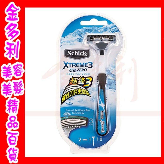 舒適牌 Schick 超鋒3 刮鬍刀 刀把x1 刀片x2 歡迎自取【金多利美妝】