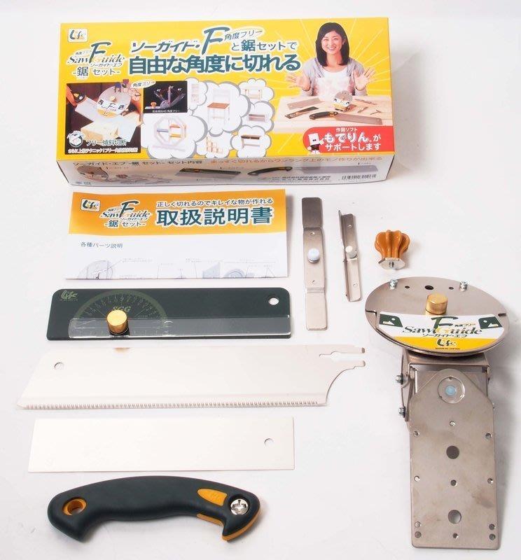 【激安殿堂】現貨 岡田金屬 Saw Guide F 木工手鋸輔助工具組 多角度 附鋸刀(平切鋸 鋸子)