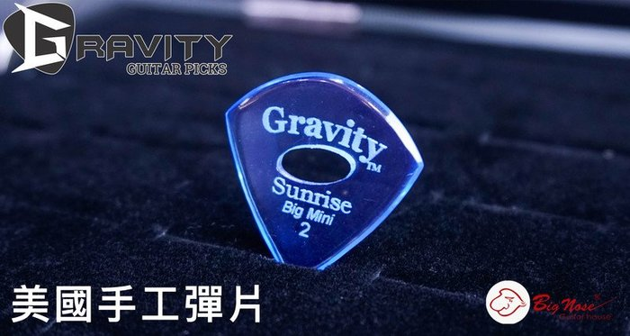 大鼻子樂器 Gravity 美國手工彈片 Pick Sunrise Big mini 2.0 Polish
