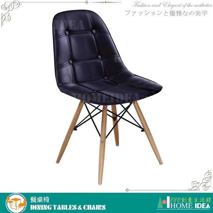 『888創意生活館』202-488-14迪妮黑皮餐椅$1,500元(17-5餐廳專用餐桌餐椅cafe咖啡廳美)高雄家具