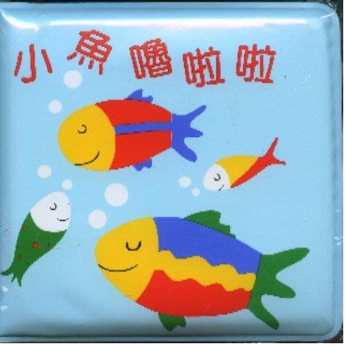 【文萱書城】信誼特價--小魚嚕啦啦(洗澡書)+小狗汪汪(布書)0~2歲適用