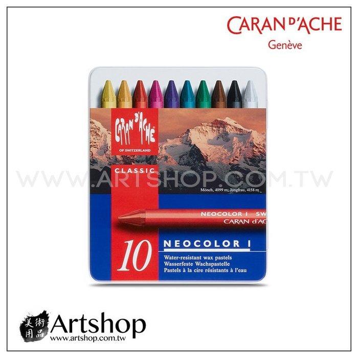 【Artshop美術用品】瑞士 卡達 NEOCOLOR I 專業級油性蠟筆 (10色)