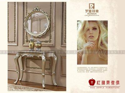 [紅蘋果傢俱] LM-206 維西莉亞系列 全實木玄關鏡 鏡子 圓鏡  (另售 玄關桌) 數千坪展示