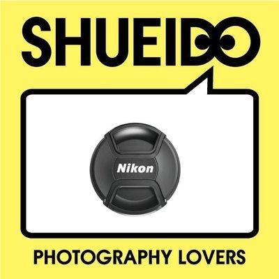 集英堂写真機【全國免運】【預購】NIKON LC-72 LC72 CAP 原廠 鏡頭前蓋 鏡頭蓋 72mm 口徑 A