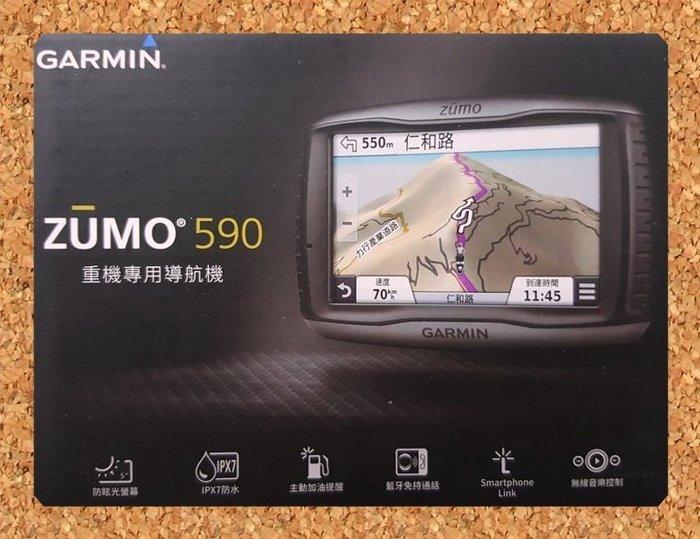 免運~全新Garmin zumo 590 重機專用 衛星導航 GPS 5吋螢幕 防水 藍牙