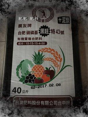 【肥肥】188台肥 農友牌 黑旺-特43號複合肥料-硝磷基製程含鎂4%及有機質50%(平均肥)-40kg