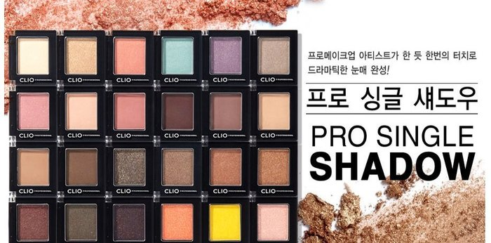 韓國clio珂莉奧眼影-孔孝真代言〞『韓妝代購』〈現貨+預購〉