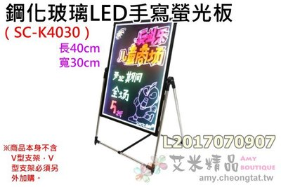 【艾米精品】6H鋼化玻璃LED手寫螢光板(SC-K4030)電子螢光板LED手寫板LED廣告看板LED招牌LED看板露營