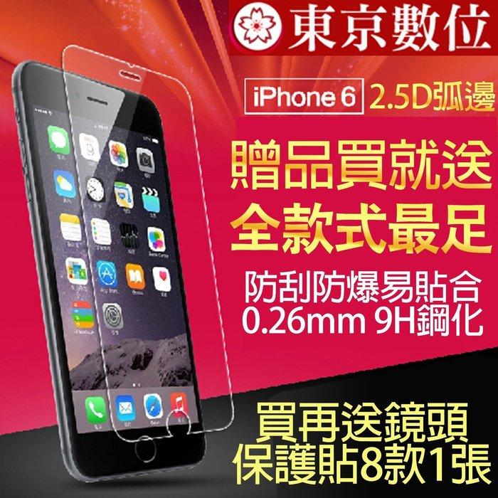 【東京數位】買1送8 9H鋼化玻璃貼 玻璃膜 保護貼iPhone6 Plus S6/Note4 Z3 m9 826 e9