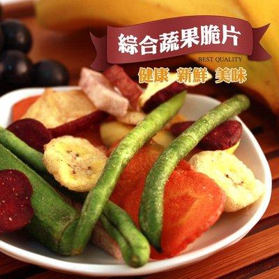綜合蔬果脆片餅乾 治嘴饞 防無聊 蔬果...