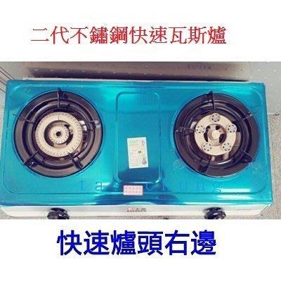 【桶裝瓦斯專用含調整器】上豪第二代右邊不鏽鋼快速爐瓦斯爐GS-8850 / GS8850 右邊快速爐頭