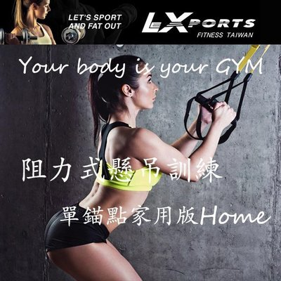 LEXPORTS 勵動風潮 / 阻力式...