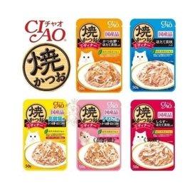 【宅宅貓】日本CIAO 鰹魚燒晚餐 貓餐包 50g1盒16包