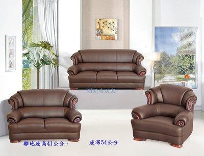 【DH968牛皮沙發組椅,台灣製】...