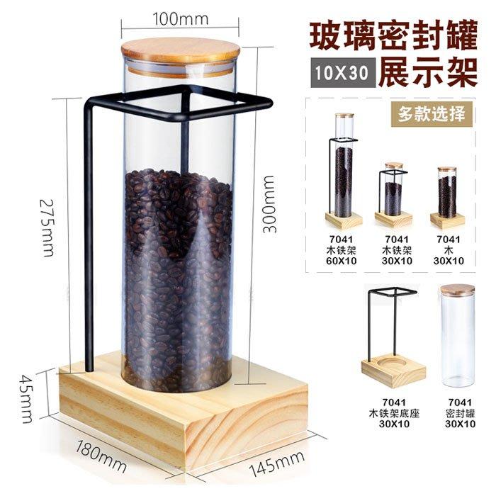 5Cgo 【批發】含稅會員有優惠 565499470639 茶葉展示罐咖啡豆展示架密封罐玻璃密封儲存罐-30x10+鐵架