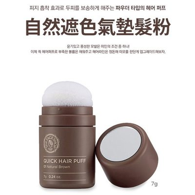 **幸福泉** The Face Shop【R2687】自然遮色氣墊髮粉 7g.特惠價$388
