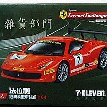 ~~雜貨部門~~7~11  限定 法拉利 Ferrari 模型車 1:64 4號車 101