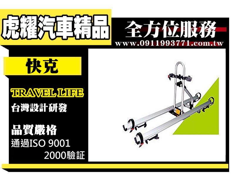虎耀汽車精品~Travel Life 【SBC-902】車頂式鋁合金攜車架 自行車架 單車架