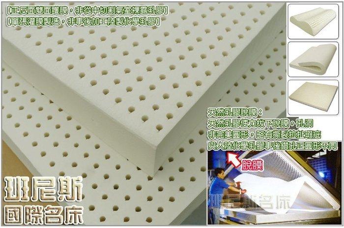 【班尼斯國際名床】~【雙人加大6x6.2尺x7.5cm】頂級100%馬來西亞乳膠床墊~非大陸越南乳膠