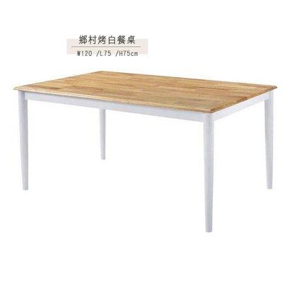 【在地人傢俱】精美限量-鄉村烤白雙色4尺餐桌/休閒桌/長方桌