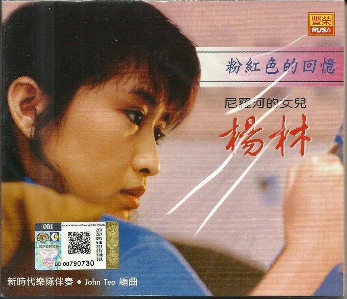 楊林粉紅色的回憶CD_馬來西亞復刻版