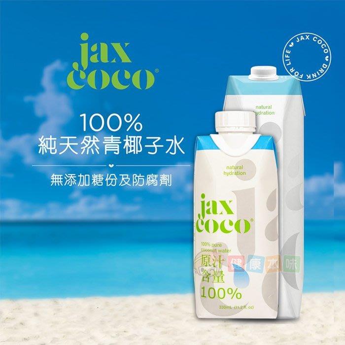 JaxCoco椰子水330ml 飲料 退火飲品[PH4897042]健康本味