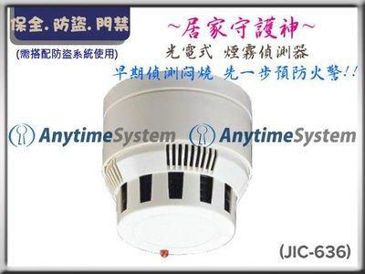 安力泰系統~JIC-636 光電式 煙霧偵測器 偵煙感知器 需搭配防盜系統使用 保全監視門禁