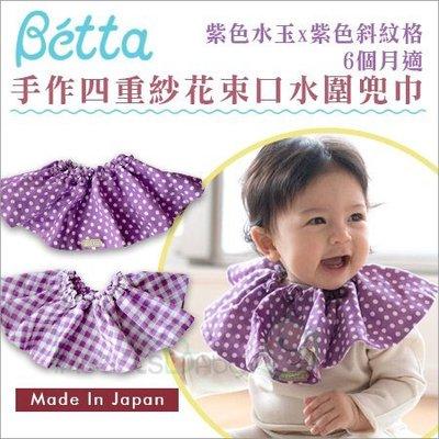 ✿蟲寶寶✿【日本Dr.Betta】 手作四重紗 雙面可用 口水圍兜巾+手帕 - 紫色點點x斜紋格