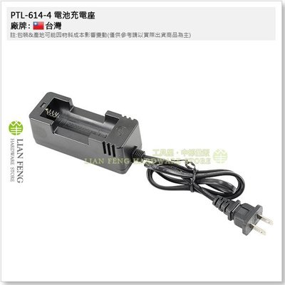 【工具屋】*含稅* PTL-614-4 電池充電座 18650 鋰電池 110V 手電筒 工作燈 頭燈 充電器 充電式