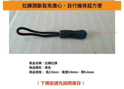 【U-team】『買五送一』拉鍊頭 拉鍊 包包 鞋子 維修 尾繩 尾繩扣 拉鍊拉片