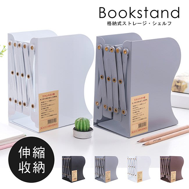 新品【居家大師】4入組 經典日式無印風格收納伸縮書架 書架 書擋 伸縮書架 BO079