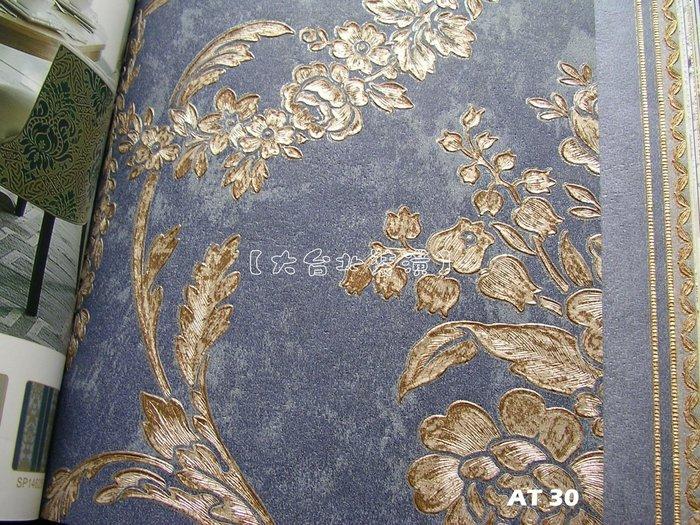 【大台北裝潢】AT無紡布現貨壁紙* 精緻花紋 歐式古典圖騰(3色) 每支820元