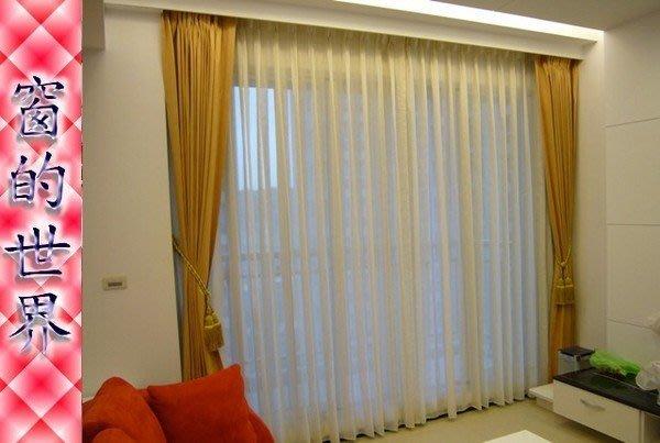 【窗的世界】20年專業製作達人,造型窗紗窗簾#005(純達人手工打造,讚啦~~)