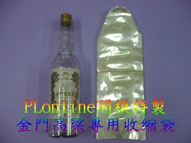 【彰化保隆】金門高梁酒收縮袋   5包賣場