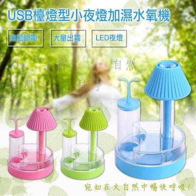 USB 檯燈型小夜燈加濕水氧機/超靜音...
