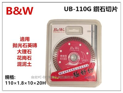 【台北益昌】感恩回饋~我吃貨~你便宜買 專業級B&W UB-110G 鑽石切片 切割片 磁磚切片 大理石 花崗石 切斷片