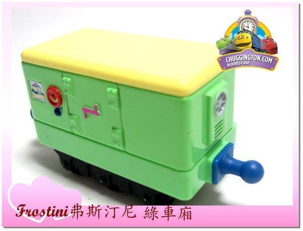 愛卡的玩具屋㊣ 正版CHUGGINGTON 恰恰特快車 火車寶寶 合金小火車-Frostini弗斯汀尼 綠車廂