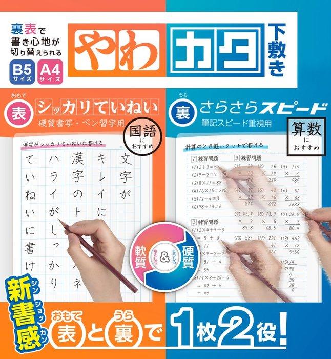 [霜兔小舖] 日本代購  SONIC A4軟硬雙面墊板 雙用墊板