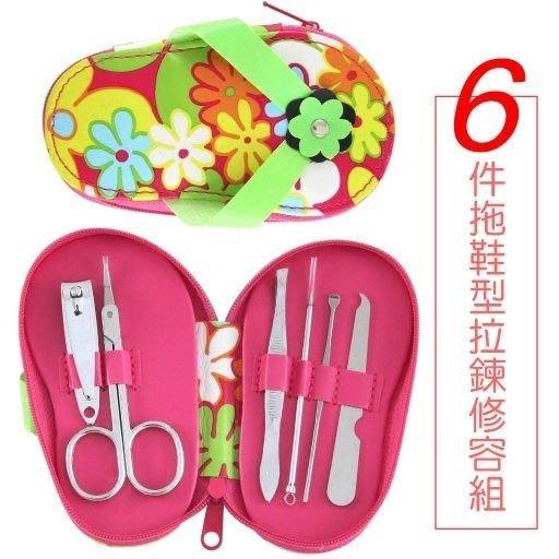 【SUNDEN】6件拖鞋型拉鍊修容組/美甲組 顏色隨機出貨 (購潮8)